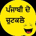 App Punjabi Jokes ਪੰਜਾਬੀ ਦੇ ਚੁਟਕਲੇ APK for Windows Phone
