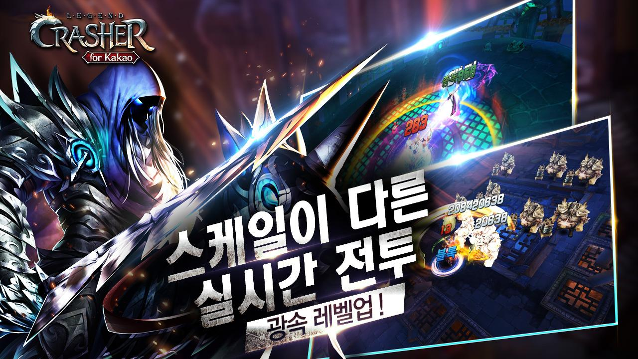 크래셔 레전드 for Kakao Screenshot 4
