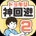ドッキリ神回避2 -脱出ゲーム APK for Bluestacks