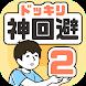 ドッキリ神回避2 -脱出ゲーム - Androidアプリ