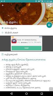 Gravy Recipes & Tips in Tamil APK for Bluestacks