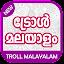 Troll Malayalam APK for iPhone
