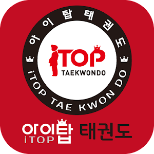 Download 아이탑태권도 For PC Windows and Mac