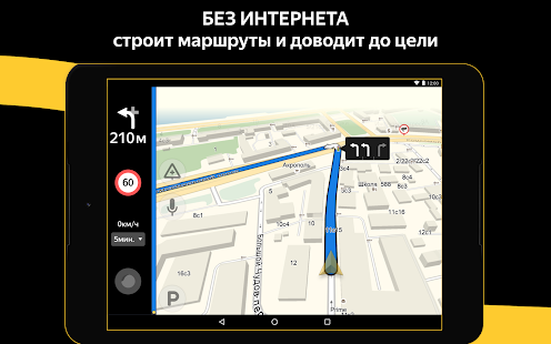 Яндекс.Навигатор – пробки и навигация по GPS Screenshot