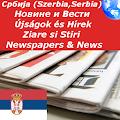 Android aplikacija Србија Новине и Вести
