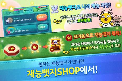 Free 프렌즈팝 for Kakao APK for Windows 8