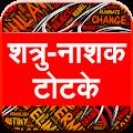 App Shatru Nashak Totke apk for kindle fire