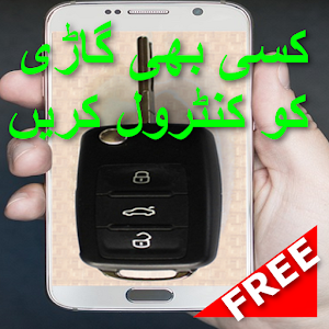 Download موبائل کے ساتھ کار کنٹرول:car control remote prank For PC Windows and Mac