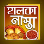 বাংলা নাস্তা Icon