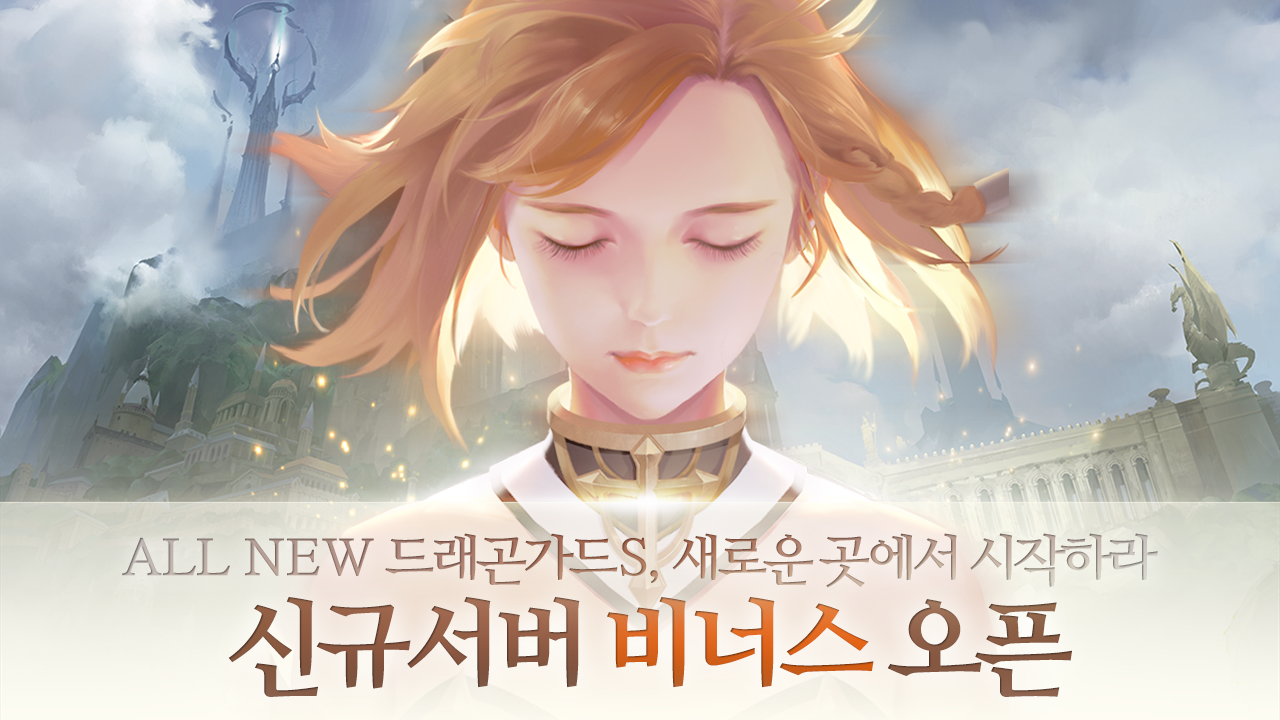 드래곤가드S for Kakao Screenshot