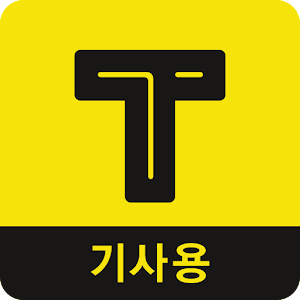 Download 카카오택시 기사용 For PC Windows and Mac