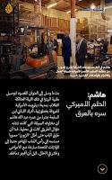 Screenshot of مجلة الجزيرة