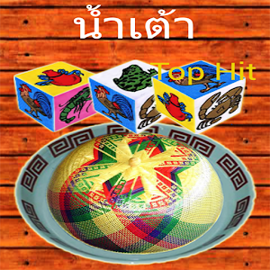 Download น้ำเต้า Top Hit For PC Windows and Mac
