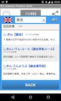 Screenshot of Learn Japanese N2(Quiz)