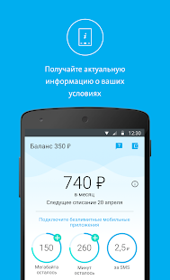 Mobile operator for Android APK for iPhone