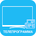 Программа ТВ