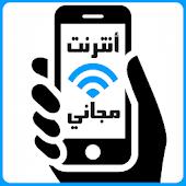 Download أنترنت مجاني Free wifi Prank APK to PC
