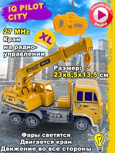 Машинка радиоуправляемая, GD-11528