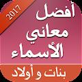 App أفضل معاني الأسماء 2017 APK for Kindle