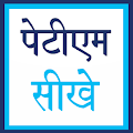 पेटीएम शीखे APK for Bluestacks