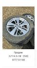 продам шины в ПМР Widetrack