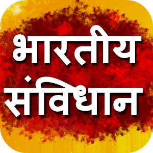 Bhartiya Samvidhan in Hindi