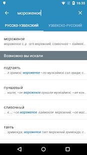 Русско Узбекский словарь – Miniaturansicht des Screenshots