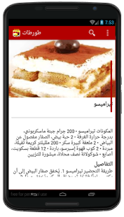 طورطات وكيك بدون نت - screenshot