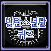 방탄 퀴즈 - 방탄 소년단 APK for Lenovo