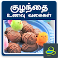 Kids Recipes & Tips in Tamil APK for Bluestacks