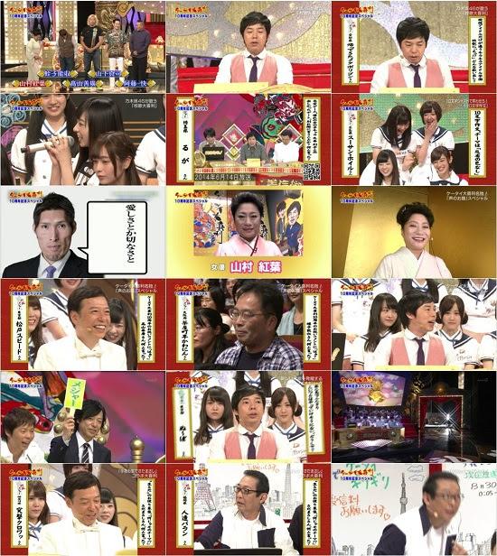 (TV-Variety)(720p) 乃木坂46 – 着信御礼!ケータイ大喜利「10周年記念スペシャル」 150718