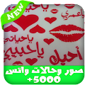 App حالات صور حب ورسائل واتس اب apk for kindle fire