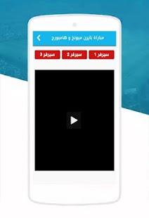 App يلا شوت - بث مباشر للمباريات APK for Windows Phone