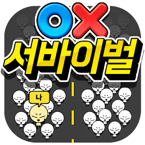 OX 퀴즈 서바이벌 100 for PC-Windows 7,8,10 and Mac