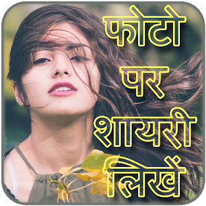 Download Photo Par Shayari Likhe for Windows Phone