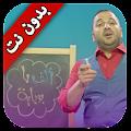 ألف باء بوباية - بدون نت APK for Kindle Fire
