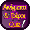 Game ΑΙΝΙΓΜΑΤΑ ΚΑΙ ΓΡΙΦΟΙ QUIZ apk for kindle fire