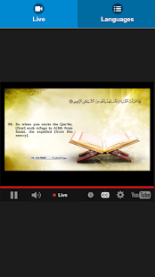 Quran Hidayah Screenshot