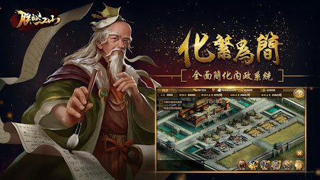 朕的江山-經典三國志對戰版 1.2.4 screenshot 2089978