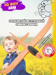 """Набор серии """"Летние забавы"""", D0002/10011/оранжевый"""