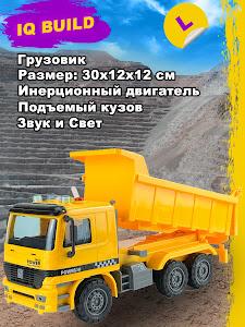 """Машинка серии """"Город Игр"""", Большая стройка 1:10 - самосвал"""