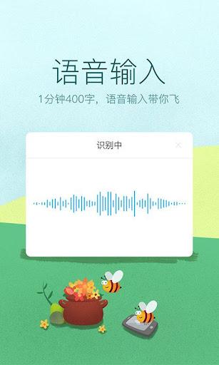 讯飞手机输入法 For PC