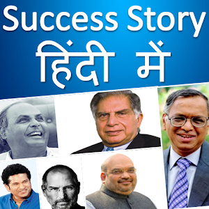 Download अनसुनी सफलताकी कहानी : Inspirational Success Story For PC Windows and Mac
