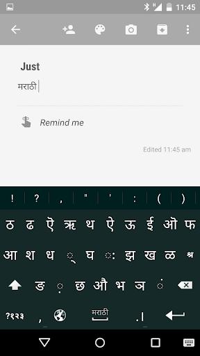 Just Marathi Keyboard screenshot 5
