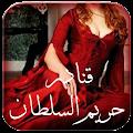Free قنادر حريم السلطان 2016 APK for Windows 8