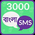 Free 3000 Bengali SMS APK for Windows 8