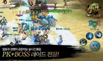 Screenshot of 삼검호