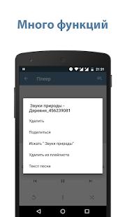 App Музыка ВКонтакте APK for Windows Phone