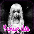 Free لعبة مريم - إسأل مريم عن حظك في الحب APK for Windows 8
