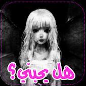 لعبة مريم - إسأل مريم عن حظك في الحب